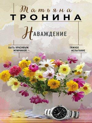 cover image of Наваждение