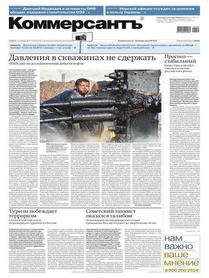 cover image of Коммерсантъ (понедельник-пятница) 225-2015