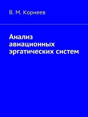 cover image of Анализ авиационных эргатических систем