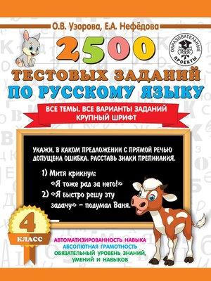 cover image of 2500 тестовых заданий по русскому языку. 4 класс. Все темы. Все варианты заданий. Крупный шрифт