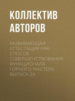 cover image of Развивающая аттестация как способ совершенствования функционала горного мастера. Выпуск 26