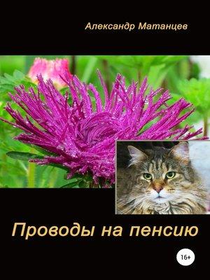 cover image of Проводы на пенсию