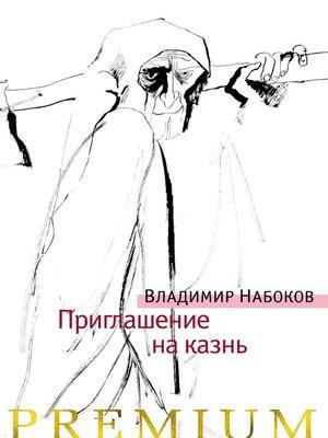 cover image of Приглашение на казнь