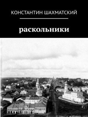 cover image of Раскольники