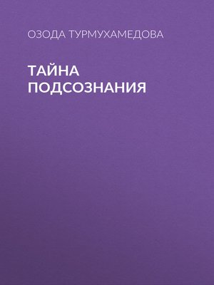 cover image of Тайна подсознания