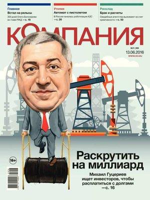 cover image of Компания 21-2016
