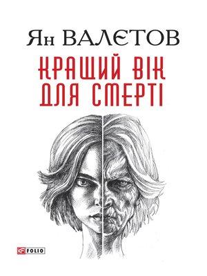 cover image of Кращий вік для смерті