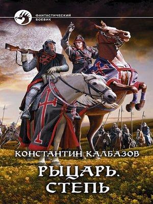 cover image of Рыцарь. Степь