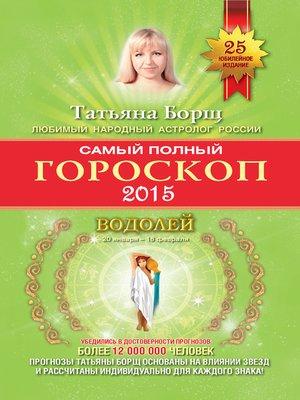 cover image of Самый полный гороскоп. Прогноз на 2015 год. Водолей