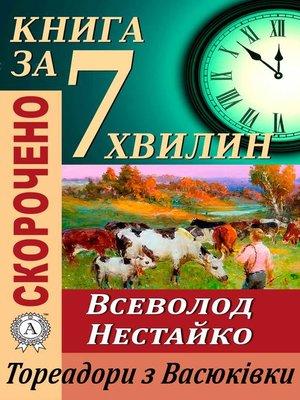 cover image of Переказ твору Всеволода Нестайка «Тореадори з Васюківки»