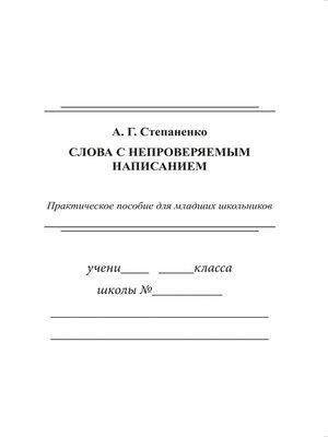 cover image of Слова с непроверяемым написанием