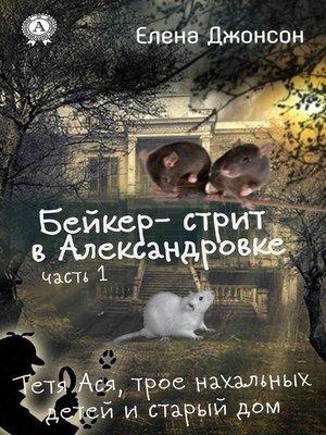 cover image of Бейкер-стрит в Александровке