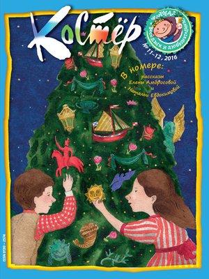 cover image of Журнал «Костёр» №11-12/2016