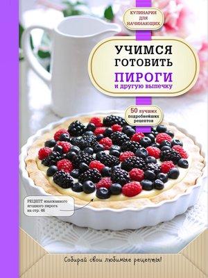 cover image of Учимся готовить пироги и другую выпечку