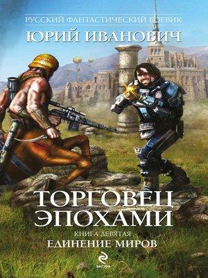 cover image of Единение миров