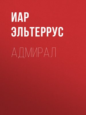 cover image of Адмирал
