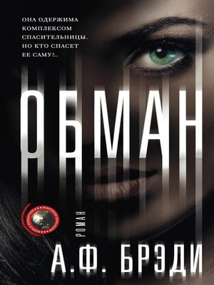cover image of Обман