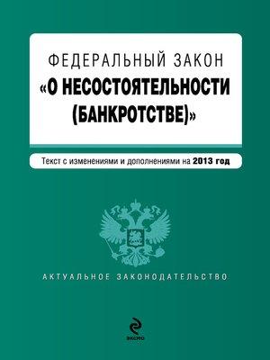 cover image of Федеральный закон «О несостоятельности (банкротстве)». Текст с изменениями и дополнениями на 2013 год