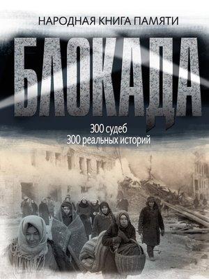 cover image of Блокада Ленинграда. Народная книга памяти