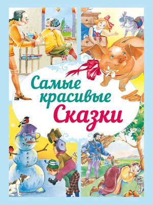 cover image of Самые красивые сказки