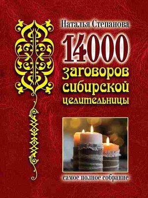 cover image of 14 000 заговоров сибирской целительницы