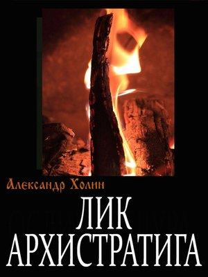 cover image of Лик Архистратига