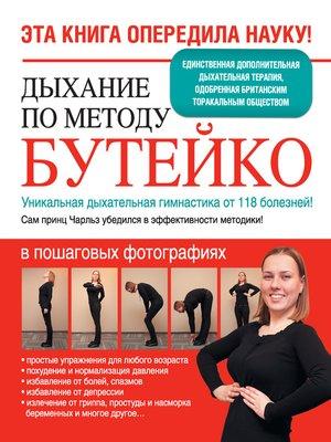 cover image of Дыхание по методу Бутейко. Уникальная дыхательная гимнастика от 118 болезней!