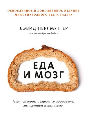 cover image of Еда и мозг