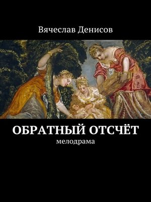 cover image of Обратный отсчёт. Мелодрама