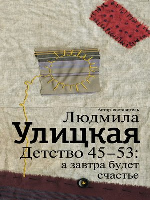 cover image of Детство 45-53