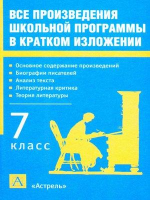 cover image of Все произведения школьной программы в кратком изложении. 7 класс