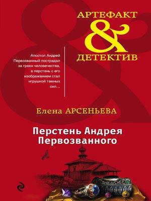cover image of Перстень Андрея Первозванного