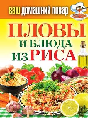 cover image of Пловы и блюда из риса