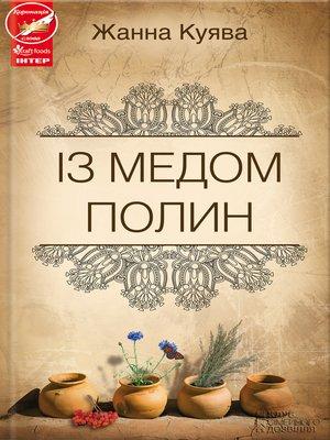 cover image of Із медом полин