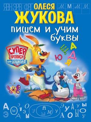 cover image of Пишем и учим буквы