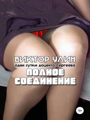 cover image of Полное соединение