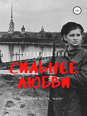 cover image of Сильнее любви. Маяк