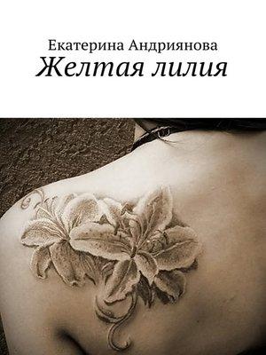 cover image of Желтая лилия
