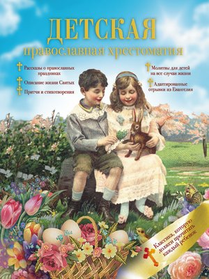 cover image of Детская православная хрестоматия