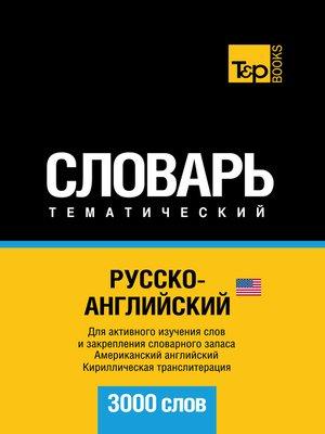 cover image of Русско-английский (американский) тематический словарь. 3000 слов. Кириллическая транслитерация
