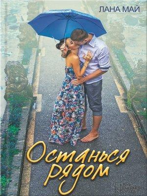 cover image of Останься рядом