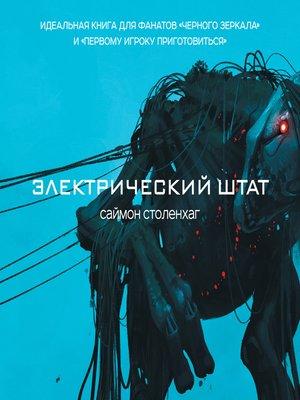 cover image of Электрический штат