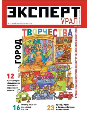 cover image of Эксперт Урал 33-2012
