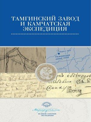 cover image of Тамгинский завод и Камчатская экспедиция. Сборник документов