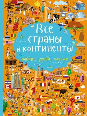 cover image of Все страны и континенты