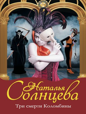 cover image of Три смерти Коломбины