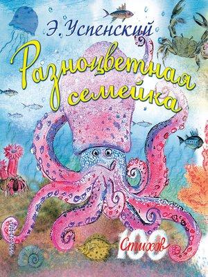 cover image of Разноцветная семейка