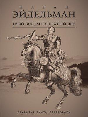 cover image of Твой восемнадцатый век. Открытия, бунты, перевороты