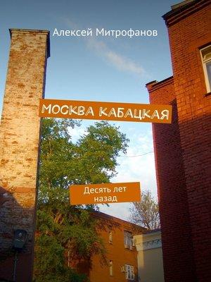 cover image of Москва кабацкая. Десять лет назад