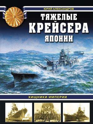 cover image of Тяжелые крейсера Японии. Хищники Империи
